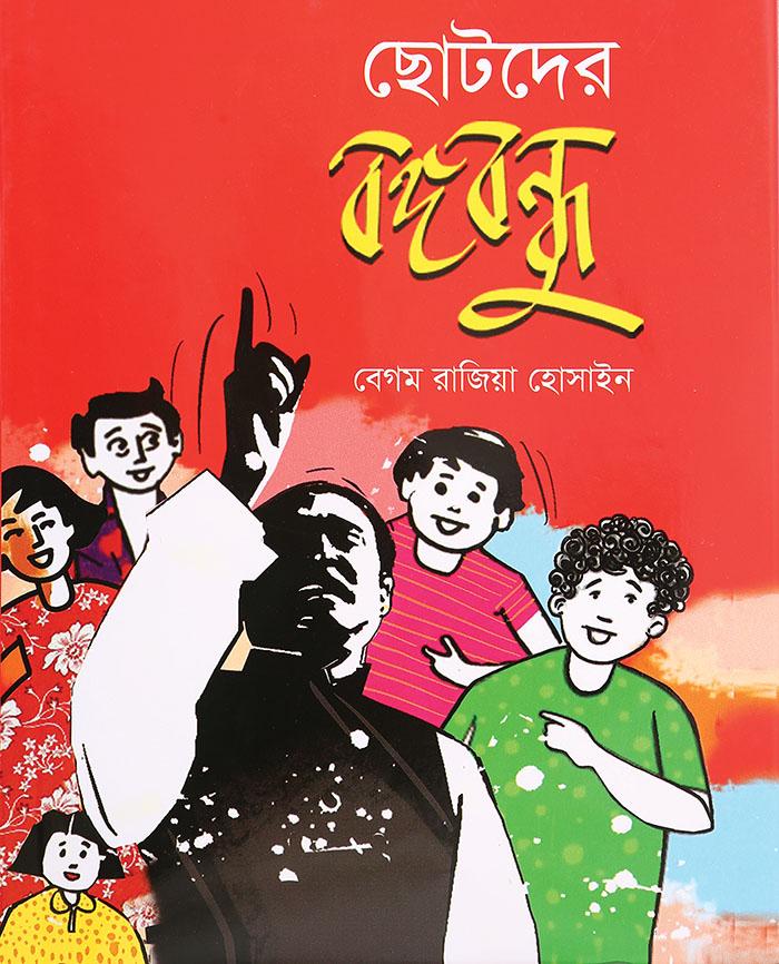 বেগম রাজিয়া হোসাইনের ছোটদের বঙ্গবন্ধু তথ্যসমৃদ্ধ ও আকর্ষণীয় -ইকবাল খোরশেদ